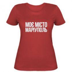 Женская футболка Моє місто Маріуполь - FatLine