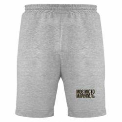 Мужские шорты Моє місто Маріуполь - FatLine