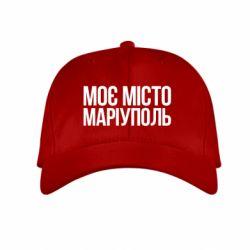 Детская кепка Моє місто Маріуполь - FatLine