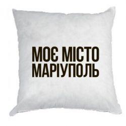 Подушка Моє місто Маріуполь - FatLine