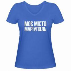 Женская футболка с V-образным вырезом Моє місто Маріуполь - FatLine