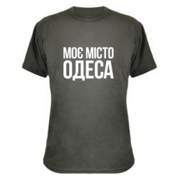 Камуфляжная футболка Моє місто Одеса