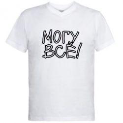 Мужская футболка  с V-образным вырезом могу все - FatLine