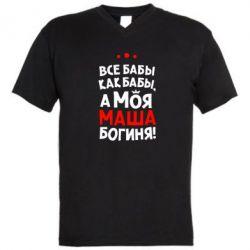Мужская футболка  с V-образным вырезом Моя Маша Богиня - FatLine