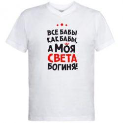 Мужская футболка  с V-образным вырезом Моя Света Богиня - FatLine