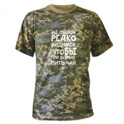 Камуфляжная футболка Мы слишком редко видимся, что бы при встрече пить чай - FatLine