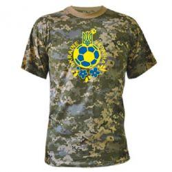 Камуфляжная футболка Мяч футбольный УКРАИНА цветной