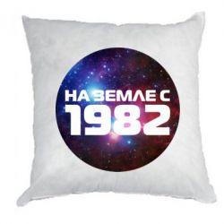 Подушка На земле с 1982 - FatLine