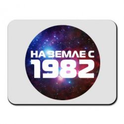 Коврик для мыши На земле с 1982 - FatLine