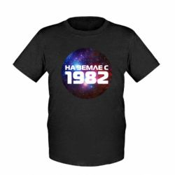Детская футболка На земле с 1982 - FatLine