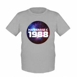 Детская футболка На земле с 1988 - FatLine