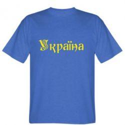 Мужская футболка Напис Україна - FatLine