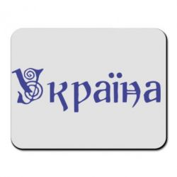 Коврик для мыши Напис Україна - FatLine