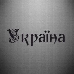 Наклейка Напис Україна - FatLine