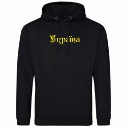 Толстовка Напис Україна - FatLine