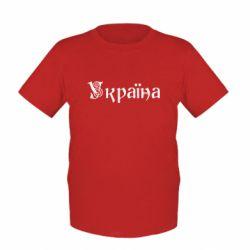 Детская футболка Напис Україна - FatLine