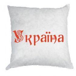 Подушка Напис Україна - FatLine