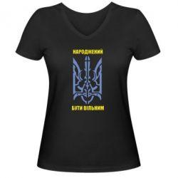 Женская футболка с V-образным вырезом Народжений бути вільним (два кольори) - FatLine