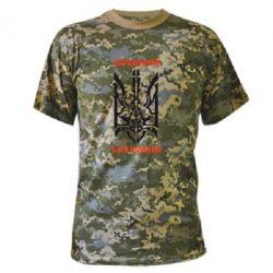 Камуфляжная футболка Народжений бути вільним (два кольори) - FatLine