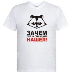 Мужская футболка  с V-образным вырезом Нашел - FatLine
