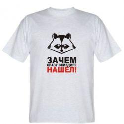 Мужская футболка Нашел - FatLine
