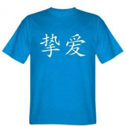 Мужская футболка Настоящая любовь - FatLine