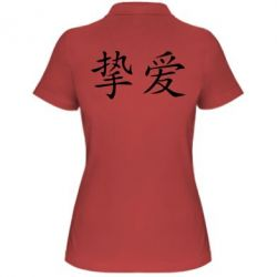 Женская футболка поло Настоящая любовь - FatLine