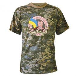 Камуфляжная футболка Настоящий казак - FatLine