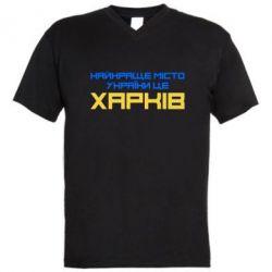 Мужская футболка  с V-образным вырезом Найкраще місто Харків - FatLine