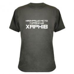 Камуфляжная футболка Найкраще місто Харків - FatLine