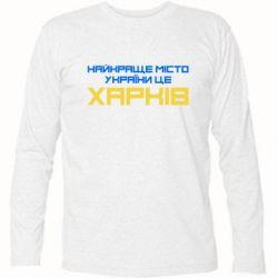 Футболка с длинным рукавом Найкраще місто Харків - FatLine