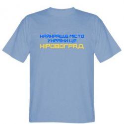 Мужская футболка Найкраще місто Кіровоград - FatLine