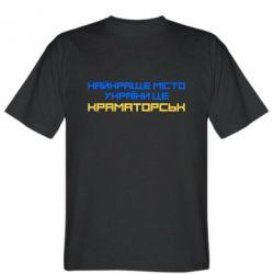 Мужская футболка Найкраще місто Краматорськ - FatLine