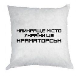 Подушка Найкраще місто Краматорськ - FatLine