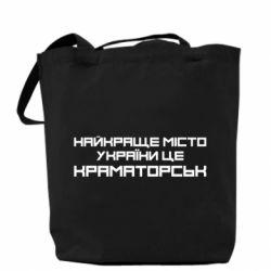 Сумка Найкраще місто Краматорськ - FatLine