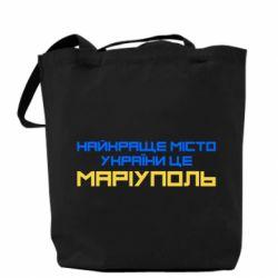 Сумка Найкраще місто Маріуполь