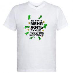 Мужская футболка  с V-образным вырезом Не учите меня жить, лучше помогите материально - FatLine