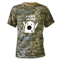 Камуфляжная футболка Ничоси Украинец - FatLine