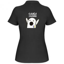 Женская футболка поло Ничоси Украинец - FatLine