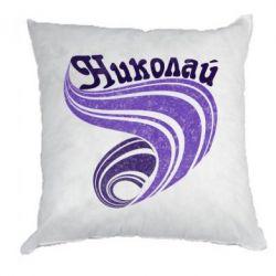 Подушка Николай