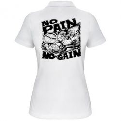 ������� �������� ���� No pain, no gain - FatLine