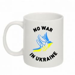 Кружка 320ml No war in Ukraine - FatLine