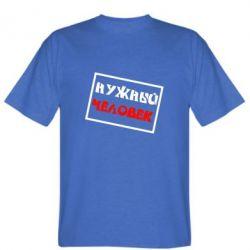 Мужская футболка Нужный человек - FatLine