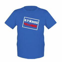 Детская футболка Нужный человек - FatLine