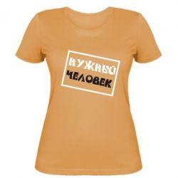 Женская футболка Нужный человек - FatLine