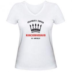 Женская футболка с V-образным вырезом Обычного парня Константином не нарекут - FatLine