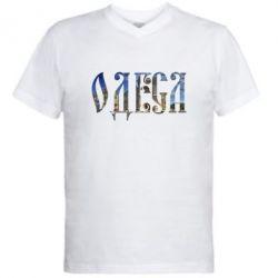 Мужская футболка  с V-образным вырезом Одеса - FatLine