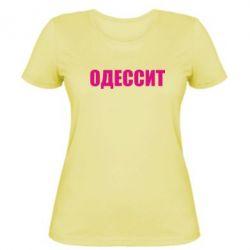Женская футболка Одесит - FatLine