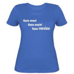 Женская футболка Одна мова, одна нація, одна Україна! - FatLine