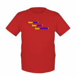 Детская футболка Одна мова, одна нація, одна Україна! - FatLine